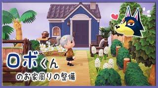 【あつ森】ロボくんのお家周りをお洒落にしたい!大規模島整備の準備【島クリエイター】【あつまれどうぶつの森/Animal Crossing】【実況/くるみ/しゃちく/しゃちくるみ/シュガートース島】