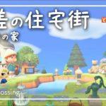 【あつ森】島クリエイターで段差の住宅街にジュン君の家を作ってみた【あつまれどうぶつの森】【Animal Crossing】【島紹介】