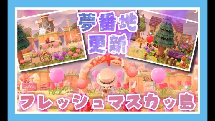 【あつ森生配信】お待たせしました!!夢番地更新します♪【あつまれどうぶつの森】【Animal Crossing】【DreamAddress】【女性実況者】【TAMAchan】
