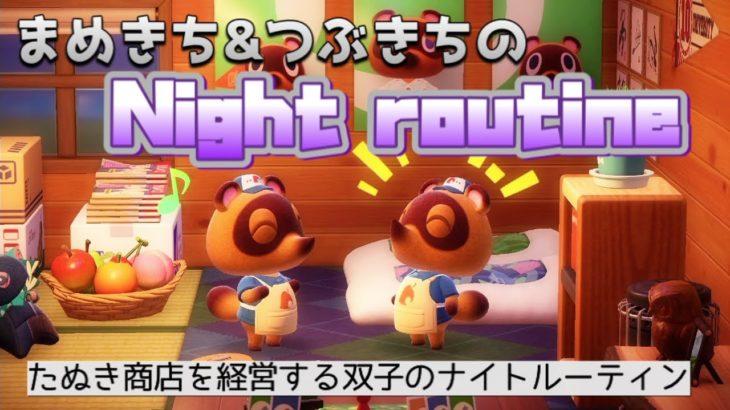 【あつ森】まめきち&つぶきちのナイトルーティン(双子の夜)/パニーの島【あつまれどうぶつの森】【Animal Crossing】【Night routine】
