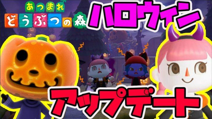 【あつ森】秋のハロウィンアプデ!?Trick or Treat【あつまれ どうぶつの森】