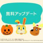【あつ森】ハロウィン!秋の無料アップデート遊びつくすぞ!【あつまれどうぶつの森】