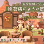 【あつ森】ナディアのお家周りをクリエイト🦌園芸店風の庭カフェを作る【島クリエイター】