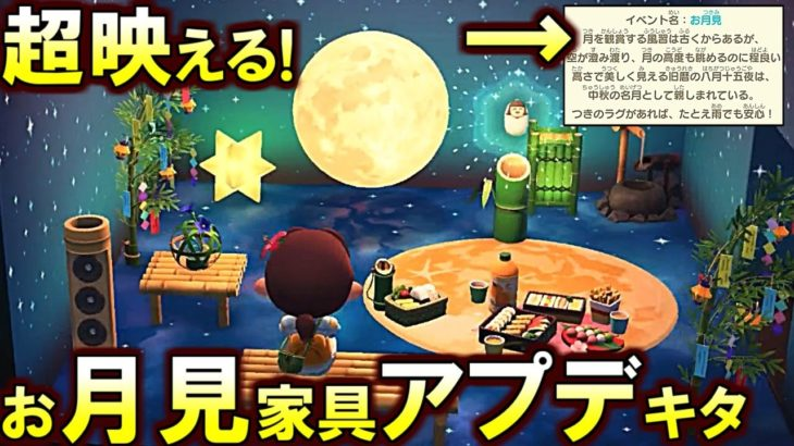 (あつ森)おい!遂に『お月見』アプデきたぞ!新しく追加された家具で超映えるお月見エリアを作ってみた(あつまれどうぶつの森)