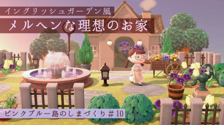 【あつ森】イングリッシュガーデン風🌳理想のマイホーム作り【島クリエイター】