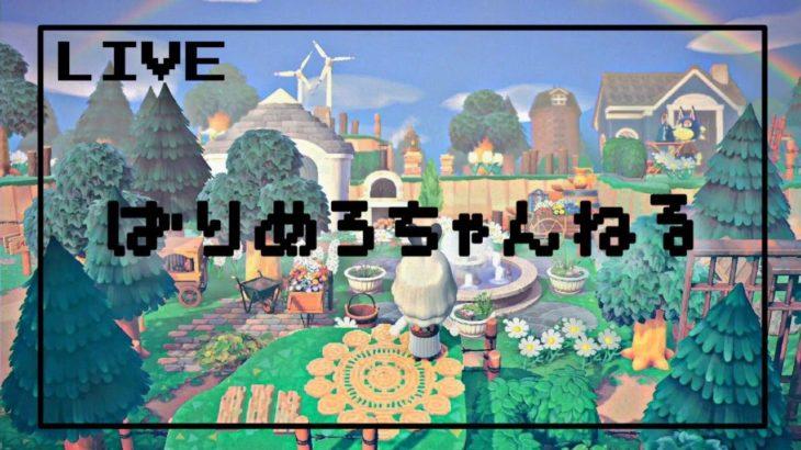 【配信】住宅街づくり【あつ森/島整備/あつまれどうぶつの森】