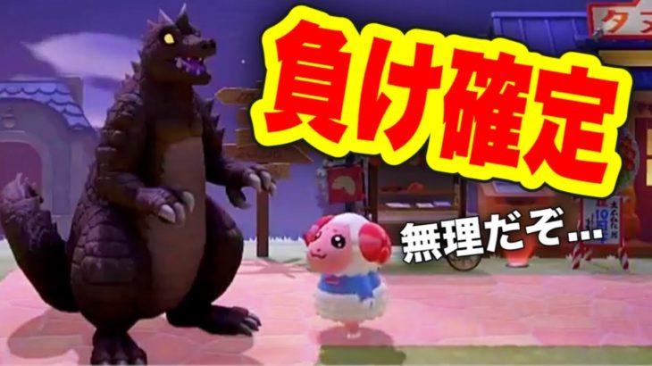 【あつ森】『これは無理です』怪獣と戦うちゃちゃまるを実況する【あつまれどうぶつの森】【アナウンサー】【どう森】【ゲーム実況】