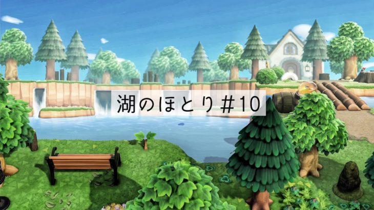 【あつ森】湖のほとり#10 【島クリ】【Animal Crossing New Horizons】