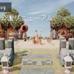 【島クリ】 #10 公園リニューアル |  Animal Crossing New Horizons  | Vlog【あつ森】
