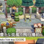 【あつ森】新しい島の飛行場前を自然豊かな街風に作る:地図から作る島クリエイト2【島クリエイト】
