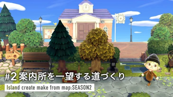 【あつ森】案内所を一望する道づくり/更地のやり方:地図から作る島クリエイト2 #2【島クリエイト】
