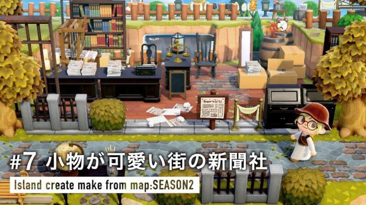 【あつ森】小物が可愛い街の新聞社と絶景散歩道:地図から作る島クリエイト2 #7【島クリエイト】