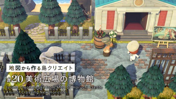 【あつ森】美術広場の博物館:地図から作る島クリエイト#20【島クリエイト】