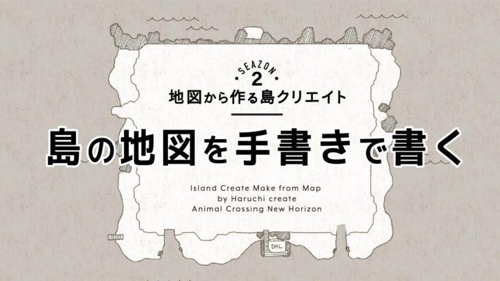 【あつ森】島の地図を手書きで書く:地図から作る島クリエイト2#00【島構想】