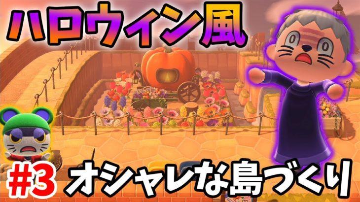 【あつ森】ハロウィン家具使ってオシャレな島を作っていく! #3【あつまれ どうぶつの森】