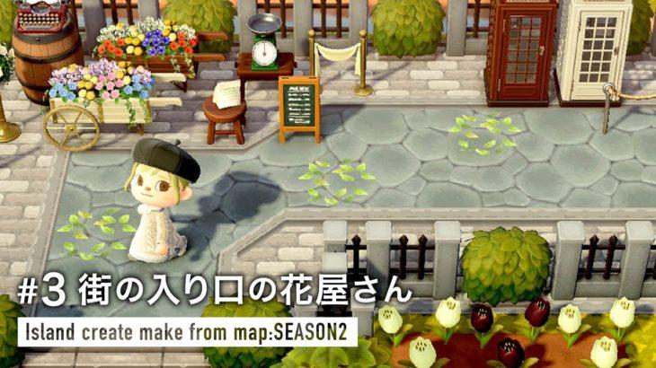 【あつ森】街の入り口の花屋さんと幻の広場:地図から作る島クリエイト2 #3【島クリエイト】