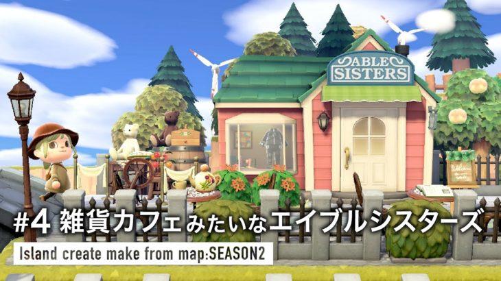 【あつ森】雑貨カフェみたいなエイブルシスターズ:地図から作る島クリエイト2 #4【島クリエイト】