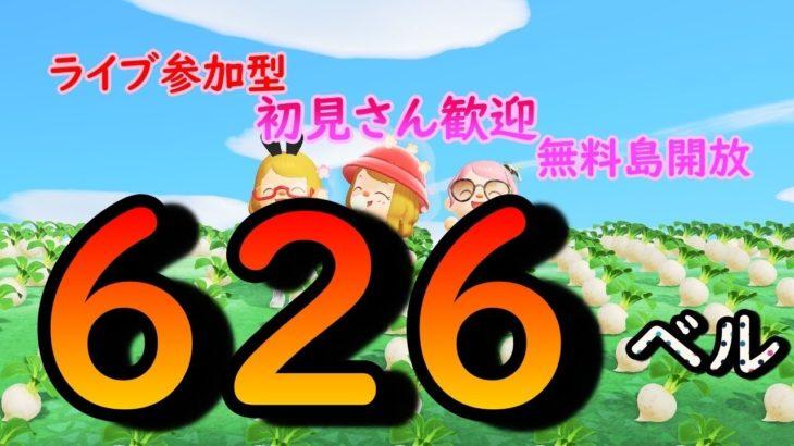 【あつ森】カブ価最高626ベル‼ 往復あり!! 島無料開放中‼ 初見さんもOK‼