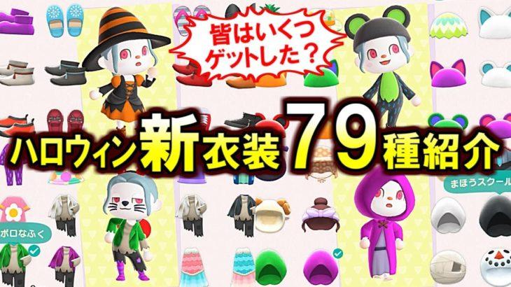 (あつ森)ハロウィンアプデで追加になった新衣装『79種』全部紹介!アニマル帽がとにかく可愛いから絶対全色ゲットせよ(あつまれどうぶつの森)