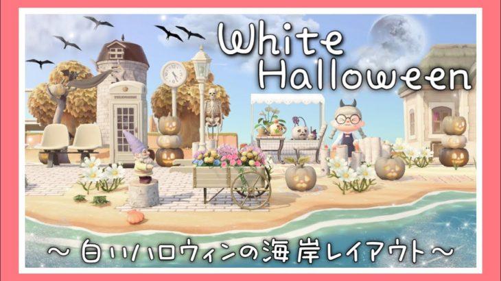 【あつ森実況】白を基調としたハロウィンの海岸レイアウト…♪【あつまれどうぶつの森】【Animal Crossing】【女性ゲーム実況者】
