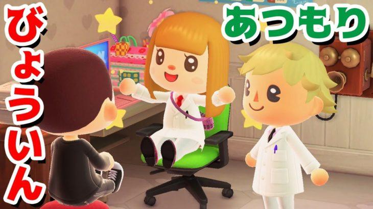 【ゲーム遊び】あつまれ どうぶつの森 あつ森病院 しあわせ島の住民を病気から助けよう!【アナケナ&カルちゃん】あつ森 Animal Crossing: New Horizons