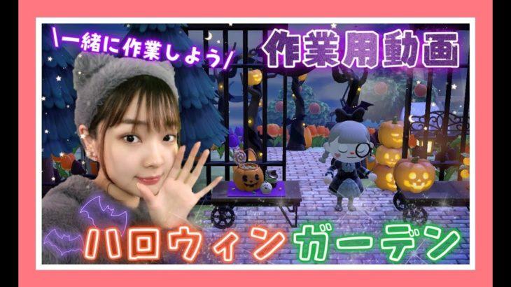 【あつ森作業用動画】ハロウィンガーデンを小声でのんびりつくる♪【あつまれどうぶつの森】【Animal Crossing】【女性実況者】【TAMAchan】