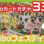【生放送】どうぶつの森amiiboカード開封してamiiboフェスティバルやる放送【あつ森】