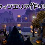 【配信】ハロウィンなカボチャ畑を考える🎃♡【あつ森/整備/あつまれどうぶつの森】
