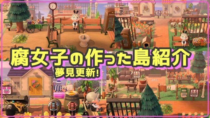 【あつ森】腐女子の作った島紹介と夢見更新【夢番地公開!】