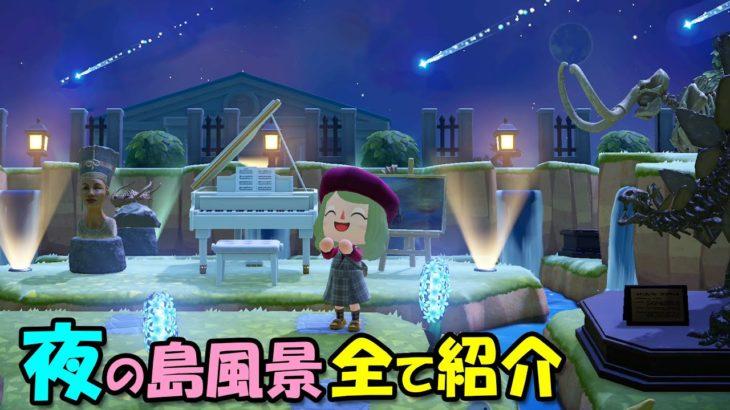 【あつ森】星空が輝く住宅街から和風ゾーンなど…島クリエイターで作った夜の島を全て紹介!あつ森の質問も大募集するよ【あつまれどうぶつの森 島紹介&夢番地公開】