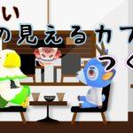 【あつ森 生放送】海の見えるエモいカフェつくる