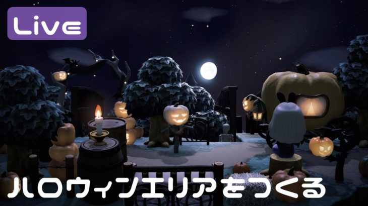 【配信】夜に映えるハロウィンエリアを作りながら雑談🎃♡【あつ森/整備/あつまれどうぶつの森】