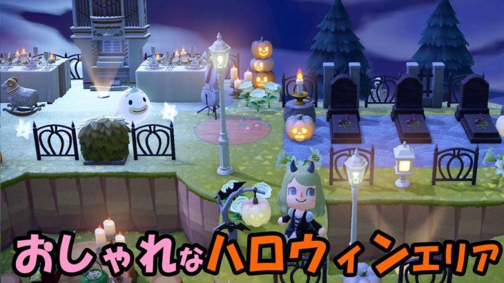 【あつ森】おしゃれでホラーなハロウィンエリアの作り方!島クリエイターとかぼちゃ家具を使ったイベント会場のレイアウトを紹介!【あつまれどうぶつの森 島紹介】