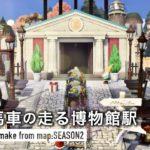 【あつ森】博物館を駅に見立てて、馬車のホームに:地図から作る島クリエイト2#10【島クリエイト】