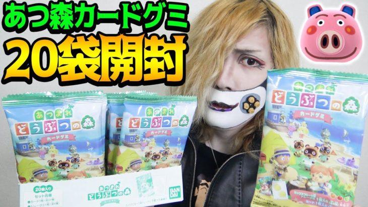 本日発売『あつ森カードグミ』が100円で神クオリティすぎww【あつまれどうぶつの森】