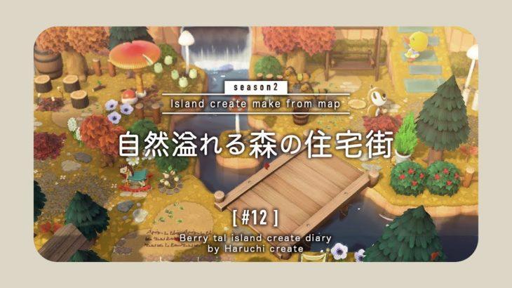 【あつ森】自然溢れる森の住宅街:地図から作る島クリエイト#12【島クリエイト】