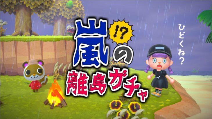 【あつ森】29日目 ゲリラ豪雨の中、離島ガチャやっちゃいます【ゆっくり実況】【あつまれどうぶつの森】