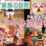 【あつ森】パンダ家族の日常#5『ドキドキの授業参観』