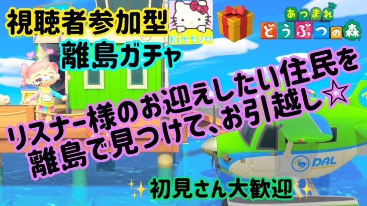 【あつ森】離島ガチャお引越し企画#5☆視聴者参加型【あつまれどうぶつの森】