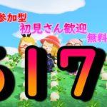 【あつ森】カブ価最高617ベル‼ 往復あり!! 島無料開放中‼ 初見さんもOK‼