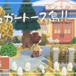 【あつ森】映える島クリエイト!整備が難しいタヌキ商店周りを上手く整備したい*【あつまれどうぶつの森/Animal Crossing】【島クリエイター/シュガートース島/くるみ/しゃちく/しゃちくるみ】