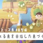 【あつ森】冬アプデ後の映える島クリエイト!自然溢れる島を目指した島づくり*【あつまれどうぶつの森/Animal Crossing】【実況/シュガートース島/くるみ/しゃちくるみ/サンクスギビングデー】