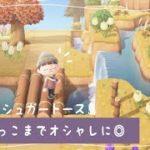 【あつ森】島の端っこまで整備をこだわりたい!シュガートース島の島整備*【あつまれどうぶつの森/Animal Crossing】【実況/シュガートース島/くるみ/しゃちく/しゃちくるみ/島クリエイター】