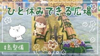 【あつ森】お散歩の途中にひと休みできる広場を作りたい*【あつまれどうぶつの森/Animal Crossing】【実況/シュガートース島/くるみ/しゃちく/しゃちくるみ/アップデート/ハーベスト】
