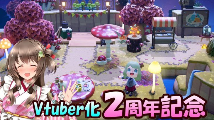 【あつ森】VTuber2周年記念!サンクスギビングデーに向けて準備するよ~!【あつまれどうぶつの森 ライブ配信中】
