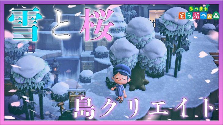 【あつ森】アプデに向けて冬景色と桜が映えるエリアを作る!雑談ラジオ