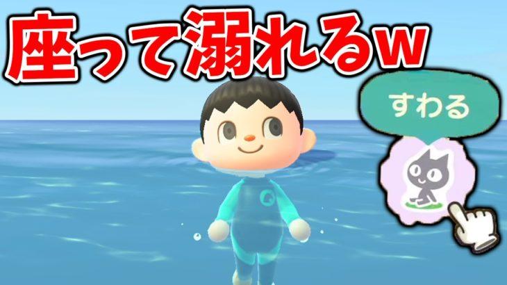 海で座ったら溺れるんじゃねww【あつ森】