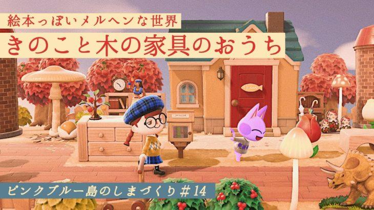 【あつ森】ニコバンのお家周りをレイアウト🐱きのこ家具を使った絵本みたいにメルヘンなお庭【島クリエイター】
