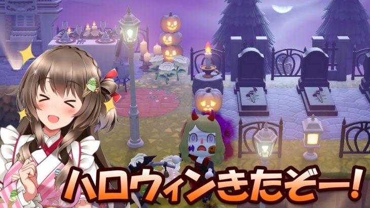【あつ森】ハロウィンイベント当日きた!アメやロリポップを集めながら夢番地を更新するぞ!【あつまれどうぶつの森 生放送】