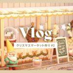 【あつ森 vlog】クリスマスマーケット作り / マイデザイン配布 / マイデザイナーの1日【あつまれ どうぶつの森】